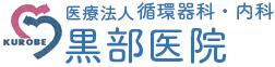 長崎市の医療法人黒部医院では循環器科・内科の診療をいたします。